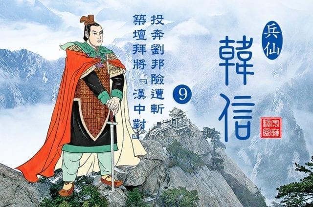 韩信篇九:投奔刘邦险遭斩 筑坛拜将『汉中对』!(希望之声合成图)
