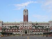 台湾总统府(图片:wikimedia)