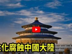 黨文化腐蝕中國大陸(视频截图)