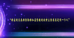 西方社会的救世主:弥赛亚和东方佛教文明的救世主:弥勒佛是同一个人(视频截图)
