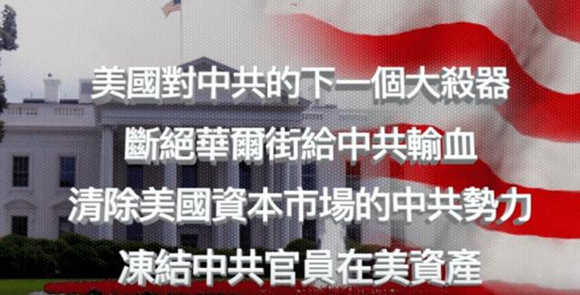 美國下一個大殺器:斷絕華爾街給中共輸血,清除美國資本市場的中國公司,凍結中共官員在美資產(视频截图)