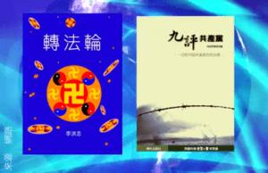 中共封杀不了的两部奇书(视频截图)