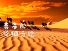 喜多郎 :《 丝绸之路》(视频截图)