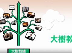 """大树教练 第1集: 影响自我成长的一个重要因素:""""自我设限""""(视频截图)"""