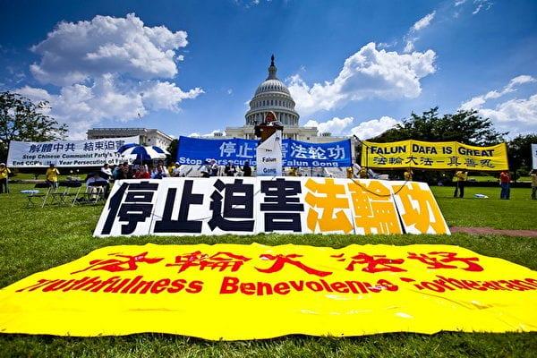 """2010年7月21日下午﹐来自世界各地的部分法轮功学员在美国首都华盛顿的国会山举行""""7·20""""反迫害集会。美国国会议员与非政府机构﹑宗教组织及人权团体的代表在集会上声援法轮功学员。(Mark Zou/大纪元)"""