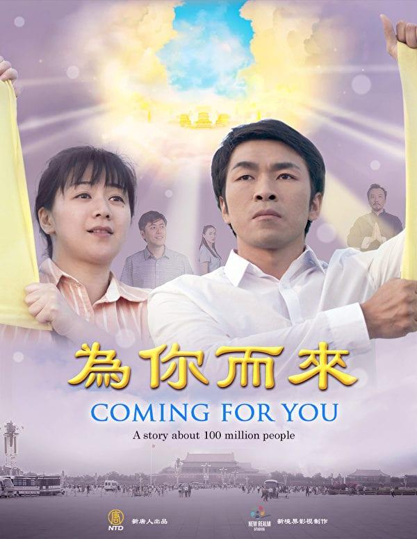 《為你而來》電影海報。(图片来源:大紀元)