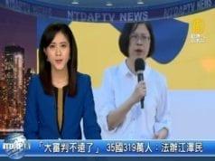「大審判不遠了」35國近320萬人:法辦江澤民 (视频截图)