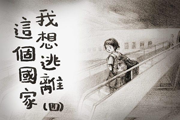 繪本《我想逃離這個國家》(四)。(風雲工作室提供)