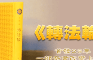 海外华人及大陆网友翻墙后,您应该阅读的一本书:《转法轮》(视频截图)