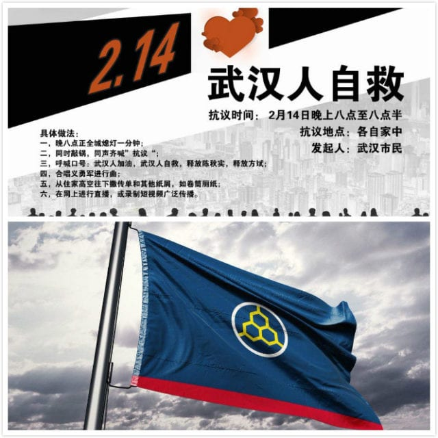 武漢人自救反抗運動網絡圖片(網絡圖片)