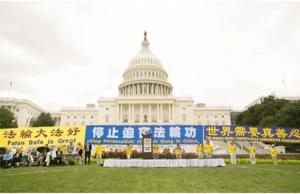 美国政府公开大声支持法轮功 要求中共停止迫害