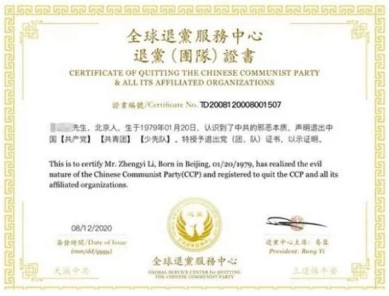 全球退党服务中心签发的退党证书(全球退党服务中心)
