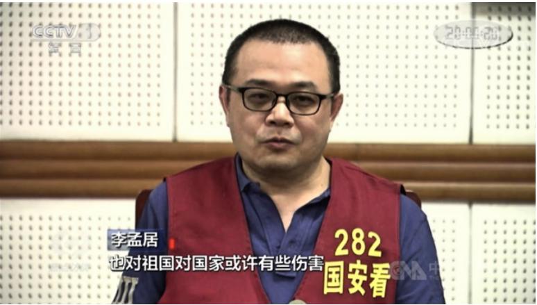 「被失蹤」一年多的屏東縣枋寮鄉政顧問李孟居11日晚間突然現身央視,身穿囚衣,在鏡頭前「道歉、認錯」