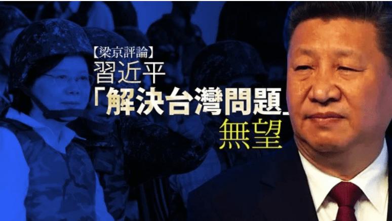 """習近平""""解決臺灣問題""""無望(自由亞洲圖片)"""