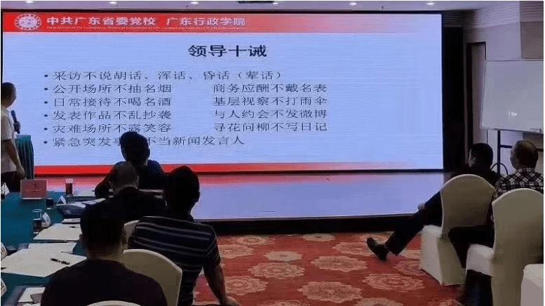 """广东省委党校,领导干部们在培训""""领导十诫"""""""