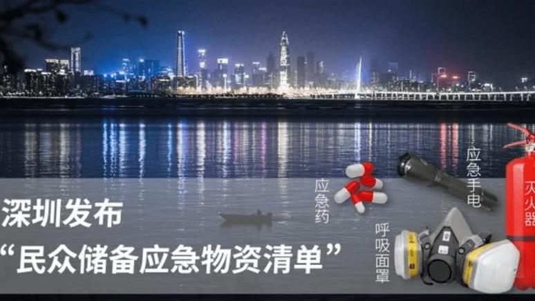 深圳倡议民众储备应急物资