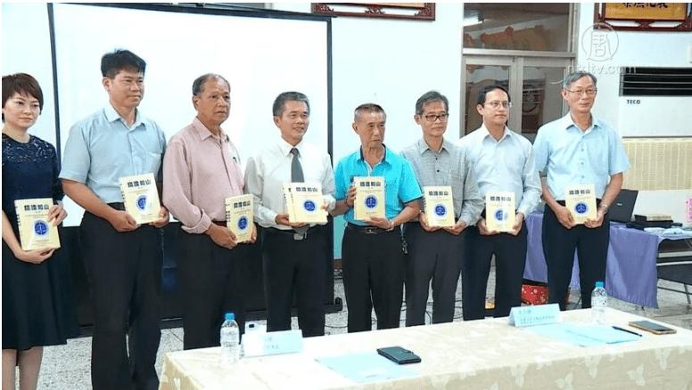 图为《铁证如山》新书台湾发布会现场。(视频截图)
