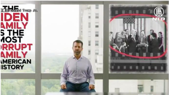 """美国总统川普的长子小川普10月15日在个人脸书上发表以""""拜登家族是美国历史上最腐败的家族""""为题的视频。"""