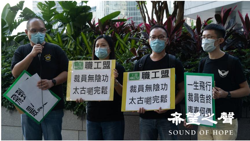 香港職工會聯盟與航空同業陣線22日前往太古集團總部抗議,質疑國泰有政治目的大規模清洗員工,爲大灣區的航空公司來港經營鋪路。(鄭銘/SOH)