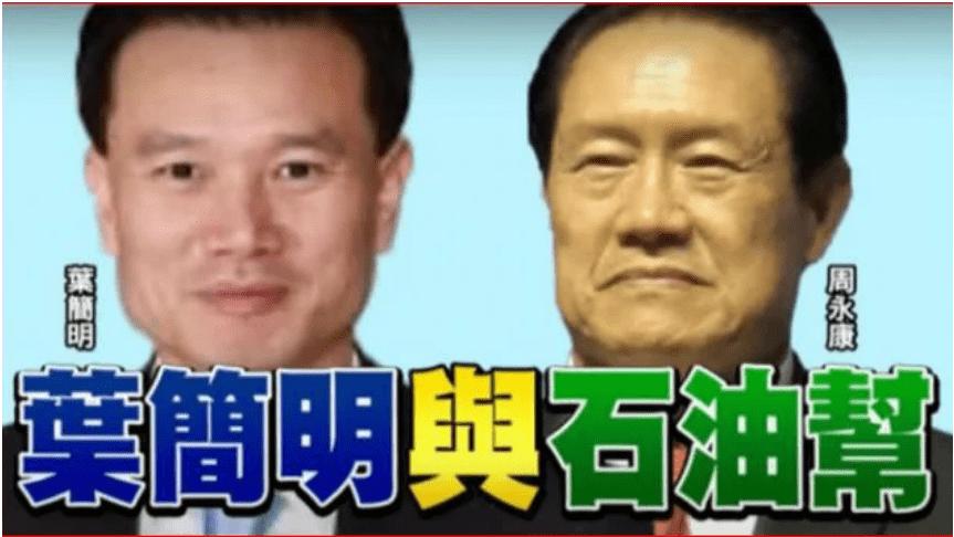 叶简明与周永康(视频截图)