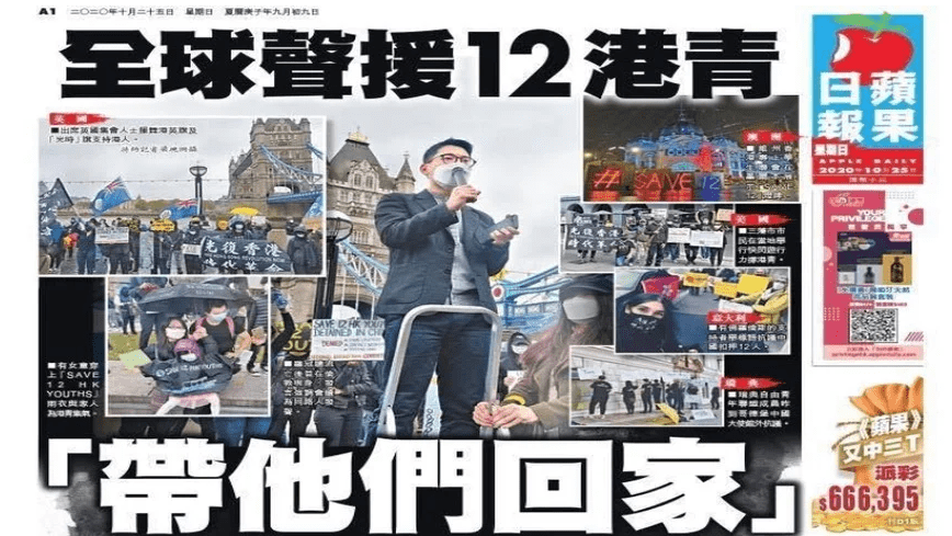 全球倡議:帶12香港義士回家(蘋果日報截圖)。