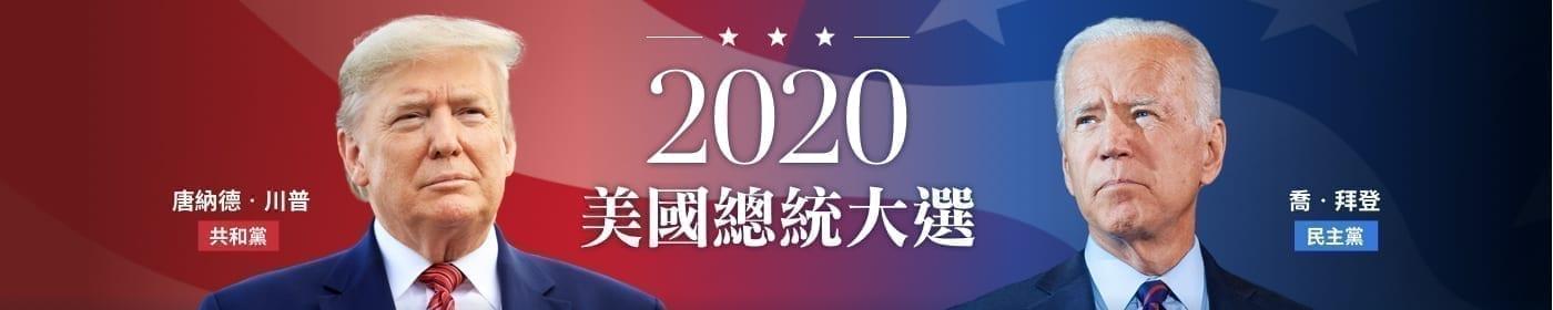 2020年美国大选幕后
