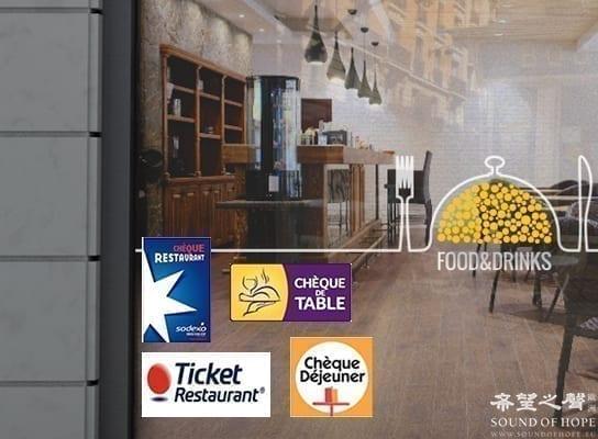 法国 餐劵 使用 餐厅