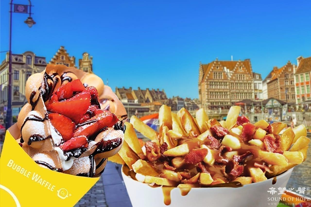 比利时 美食 小吃